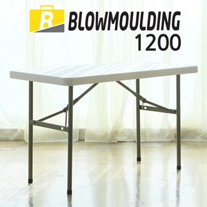 SD브로몰딩테이블1200