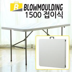 SD브로몰딩테이블1500 접이식
