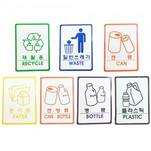 재활용 분리수거 스티커(고급형)