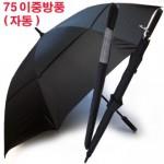 검정75이중방풍자동 골프우산