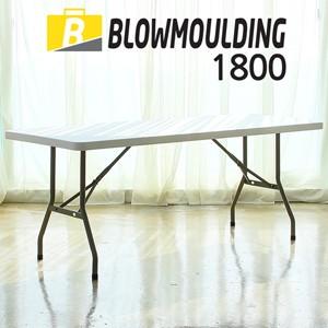 SD브로몰딩테이블1800