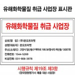 유해화학물질(위험물) 취급 사업장 표지판