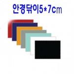 안경닦이/크리어천57/초극세사/융/ 안경천
