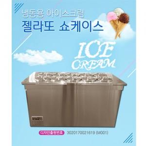 냉동용 아이스크림 10구 젤라또 쇼케이스  / 모던.원형밧드젤라또 쇼케이스