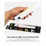 COB LAMP LED 자석렌턴 후레쉬