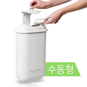 생리대수거함 / 생리대휴지통 (수동형) - 리필봉투 포함