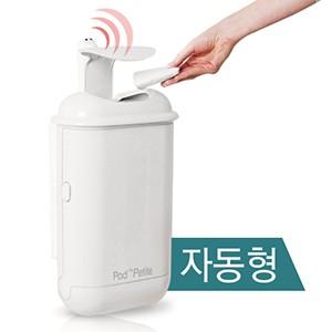 생리대수거함 / 생리대휴지통 (자동형) - 리필봉투 포함