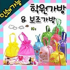 학원(유치원)보조가방학원가방 보조가방 배낭가방 작은가방 다용도가방 인쇄가방 어린이집가방 판촉가방 유치원가방 소풍가방