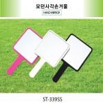 ST339SS 모던사각손거울(블랙,핑크)