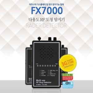 FX7000 초소형카메라탐지기 경고스티커1장증정촬영탐지용 정보노출방지용 도청탐지 몰카탐지