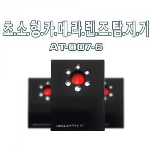 고시원 초소형카메라 탐지기 AT007-6 & 경고문구 스티커
