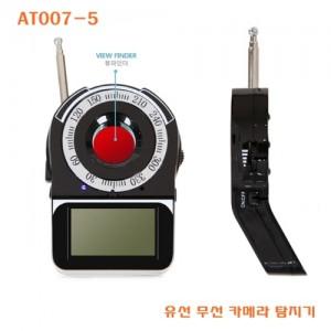 모텔 초소형카메라 탐지기 AT007-5