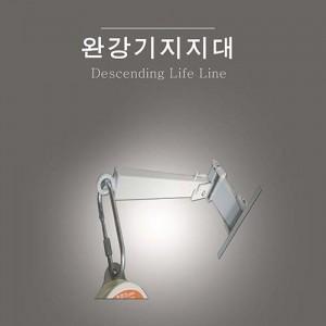 [서한에프앤씨]완강기 지지대