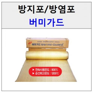용접불꽃방지포/방염포 버미가드 0.8T×1M×20M