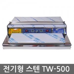 전기형랩포장기 TW-500(스텐)