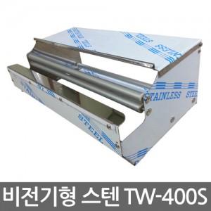 수동형(비전기형)랩포장기 TW-400S(스텐)