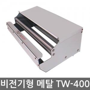 수동형(비전기형)랩포장기 TW-400(메탈)