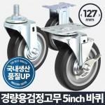 경량용127mm 검정고무바퀴 (대-3cm)가격:5,000원