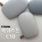 스티그마 파워스톤C10보조배터리 (10400mAh)