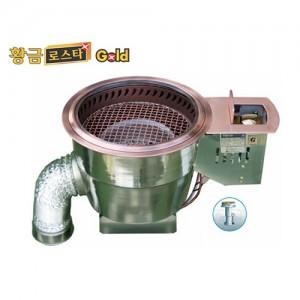 황금로스타 골드(일체형식) LPG/LNG  / 숯불구이 및 탕전골겸용