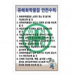 유해화학물질 안전수칙