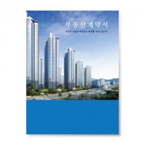 부동산기성(6P)-0.2t부동산서류 계약서 양식서류 도소매 대량가능 독판인쇄