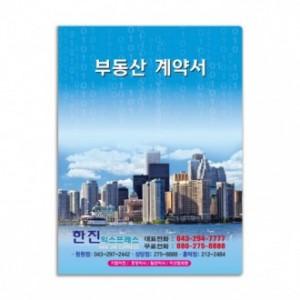 부동산칼라(4P)-0.2t부동산화일 부동산계약서 아파트계약서 빌라계약서 매매계약서