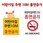 어린이집(유치원) 주변 10M 흡연금지 표지판