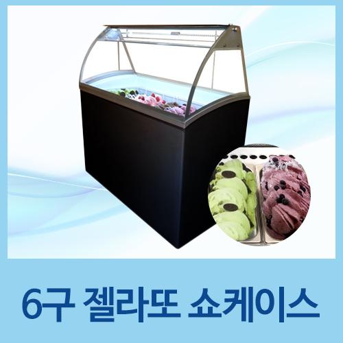 냉동용 아이스크림 6구 젤라또 쇼케이스