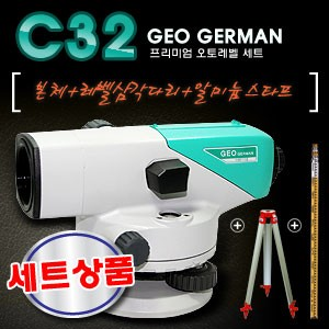 [GEO GERMAN]C32 오토레벨 세트