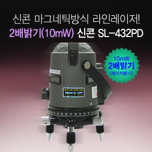 신콘]SL-432PD 라인레이저(4V3H1D+2P.10MW.수평360˚)