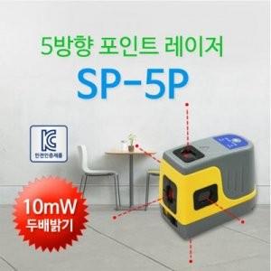 신콘]SP-5P 5방향 포인트 레이저