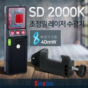 신콘]SD-2000K 라인체크용디텍터/수광기(40mW용)