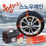 자동차필수품 원터치 스노우체인(전용가방,반코팅장갑,일자드라이버 포함)가격:22,275원