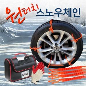 자동차필수품 원터치 스노우체인(전용가방,반코팅장갑,일자드라이버 포함)