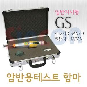 GS암반용햄머 (직독식)