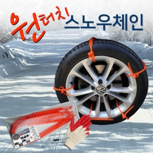 자동차필수품 원터치 스노우체인(지퍼백,반코팅장갑,일자드라이버 포함)