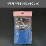 버핑세차타올(40x50cm)/극세사타올.세차용품