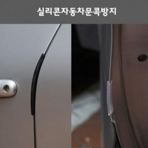 실리콘자동차문콕방지/몰딩.문콕방지.도어가드