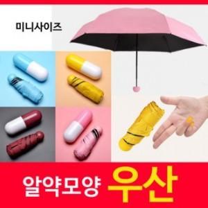 알약우산/3단우산/비옷/우의/우비