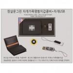 창살문그린자개가죽명함지갑+가띠메탈자개USB 8GB가격:32,670원