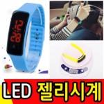 (LED)젤리시계