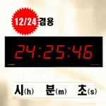 ESF4100 시/분/초 전자시계 인기상품시분초시계 시분초전자시계 시분초대형시계 초나오는전자시계 파로스전자시계 시분초나오는시계 회의실전자