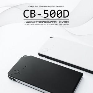 CB-500D OTG 64G(메모리 결합상품)