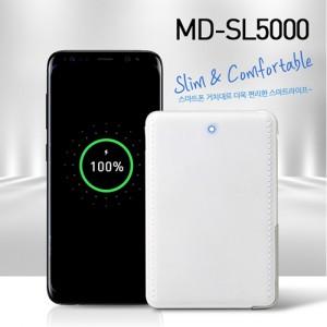 MD-SL5000 보조배터리