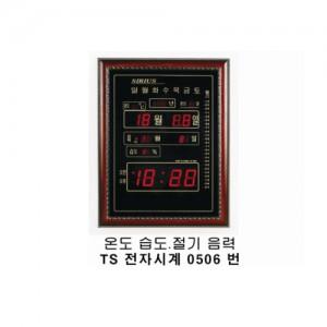 벽시계 TQ-0506
