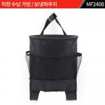 차량 수납 가방 / 보냉파우치 : MF2408