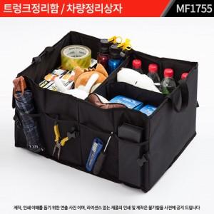 트렁크 정리함,차량 정리상자 : MF1755