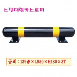 스틸대형카스토퍼 L950~3000 [앙카식]