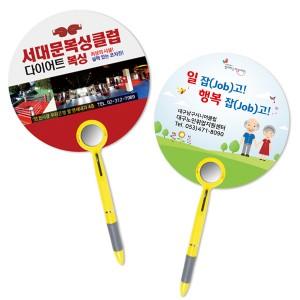 2색 볼펜 팬시부채 거울형판촉볼펜  관공서 광고 가게 회사 지역홍보 실용적인 실속형 여름볼펜 여름판촉물